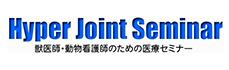 Hyper Joint Seminar:獣医師、動物看護師向けの医療セミナー